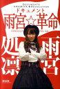【送料無料】ドキュメント雨宮☆革命