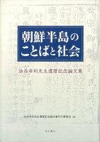 【バーゲン本】朝鮮半島のことばと社会
