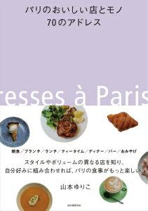 【楽天ブックスならいつでも送料無料】パリのおいしい店とモノ 70のアドレス [ 山本ゆりこ ]