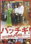 パッチギ!LOVE&PEACE スタンダード・エディション [ 井坂俊哉 ]
