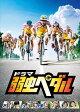 ドラマ『弱虫ペダル』 DVD BOX(6枚組) [ 小越勇輝 ]