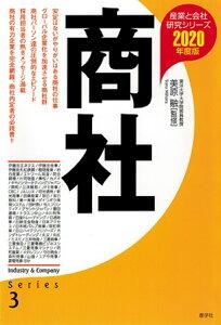 商社〈2020年度版〉 (産業と会社研究シリーズ) [ 美原 融 ]