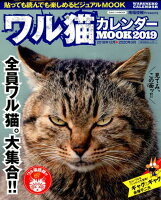 ワル猫カレンダーMOOK(2019)