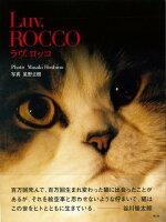 【バーゲン本】Luv.ROCCO