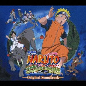 劇場版NARUTO-ナルトー 大興奮!みかづき島のアニマル騒動だってばよ オリジナルサウンドトラック画像