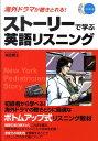 ストーリーで学ぶ英語リスニング 海外ドラマが聴きとれる! (CD……
