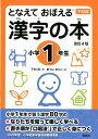 となえて おぼえる 漢字の本 小学1年生 改訂4版 (下村式シリーズ) [ 下村 昇 ]