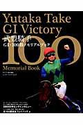 「武豊騎手G1・100勝メモリアルブック」の表紙