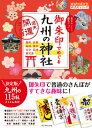 御朱印でめぐる九州の神社 週末開運さんぽ (地球の歩き方 御