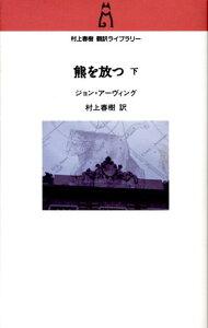熊を放つ(下) (村上春樹翻訳ライブラリー) [ ジョン・アーヴィング ]