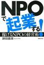 NPOで起業する! 稼げるNPOの経営術 [ 跡田直澄 ]