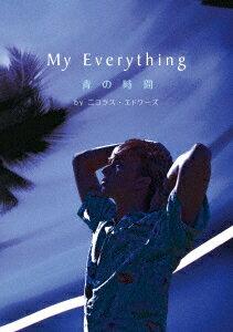 My Everything-青の時間ー
