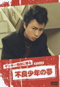 【送料無料】ヤンキー母校に帰る〜旅立ちの時 不良少年の夢 [ 櫻井翔 ]
