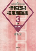情報技術検定問題集3級BASIC新訂版