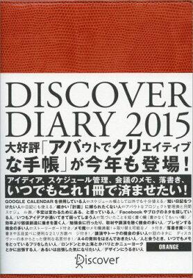【楽天ブックスならいつでも送料無料】DISCOVER DIARY 2015 オレンジ