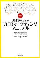 法律家のためのWEBマーケティングマニュアル改訂版