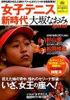 女子テニス新時代大坂なおみSpecial 世界を驚かせた大阪のパワーとポテンシャルを徹底解析 (TJ MOOK)