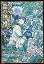 ソマリと森の神様 5 (ゼノンコミックス) [ 暮石ヤコ ]...