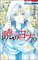 暁のヨナ 20巻