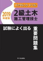 エクセレントドリル 2級土木施工管理技士 試験によく出る重要問題集 2019年度版
