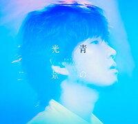 青の光景 (初回限定盤 CD+DVD)