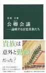公卿会議ー論戦する宮廷貴族たち (中公新書) [ 美川圭 ]