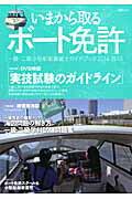【楽天ブックスならいつでも送料無料】いまから取るボート免許(2014-2015)