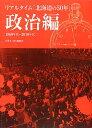リアルタイム「北海道の50年」政治編 1960年代〜2010年代 [ 「財界さっぽろ」編集部 ]