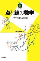 点と線の数学 〜グラフ理論と4色問題〜