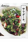 サラダの本。