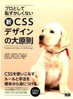 プロとして恥ずかしくない新CSSデザインの大原則