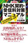 決定版 NHK契約・受信料対策マニュアル NHK受信料を払わなくても良い理由 [ 小山 和伸 ]
