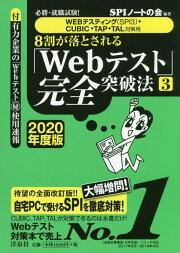 8割が落とされる「Webテスト」完全突破法(3 2020年度版)