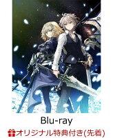 【楽天ブックス限定先着特典+先着特典】Fate/Apocrypha Blu-ray Disc Box Standard Edition(通常版)【Blu-ray】(B2布ポスター+イラストカードカレンダー 12枚セット)