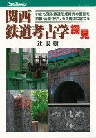 【バーゲン本】関西鉄道考古学探見
