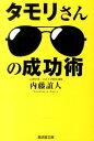 【送料無料】タモリさんの成功術 [ 内藤誼人 ]