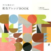 9784766125108 - 2020年デザインやイラストの配色の勉強に役立つ書籍・本