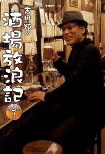 【楽天ブックスならいつでも送料無料】吉田類の酒場放浪記(2杯目) [ 吉田類 ]