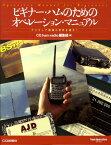 ビギナー・ハムのためのオペレーション・マニュアル アマチュア無線の世界を紹介! (Ham operation series) [ CQ ham radio編集部 ]