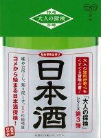 【バーゲン本】大人の探検 日本酒