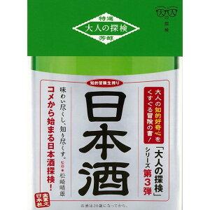[Bargain Books] Adult Exploration Sake (Adult Exploration) [Haruo Matsuzaki]