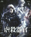 虐殺器官【Blu-ray】