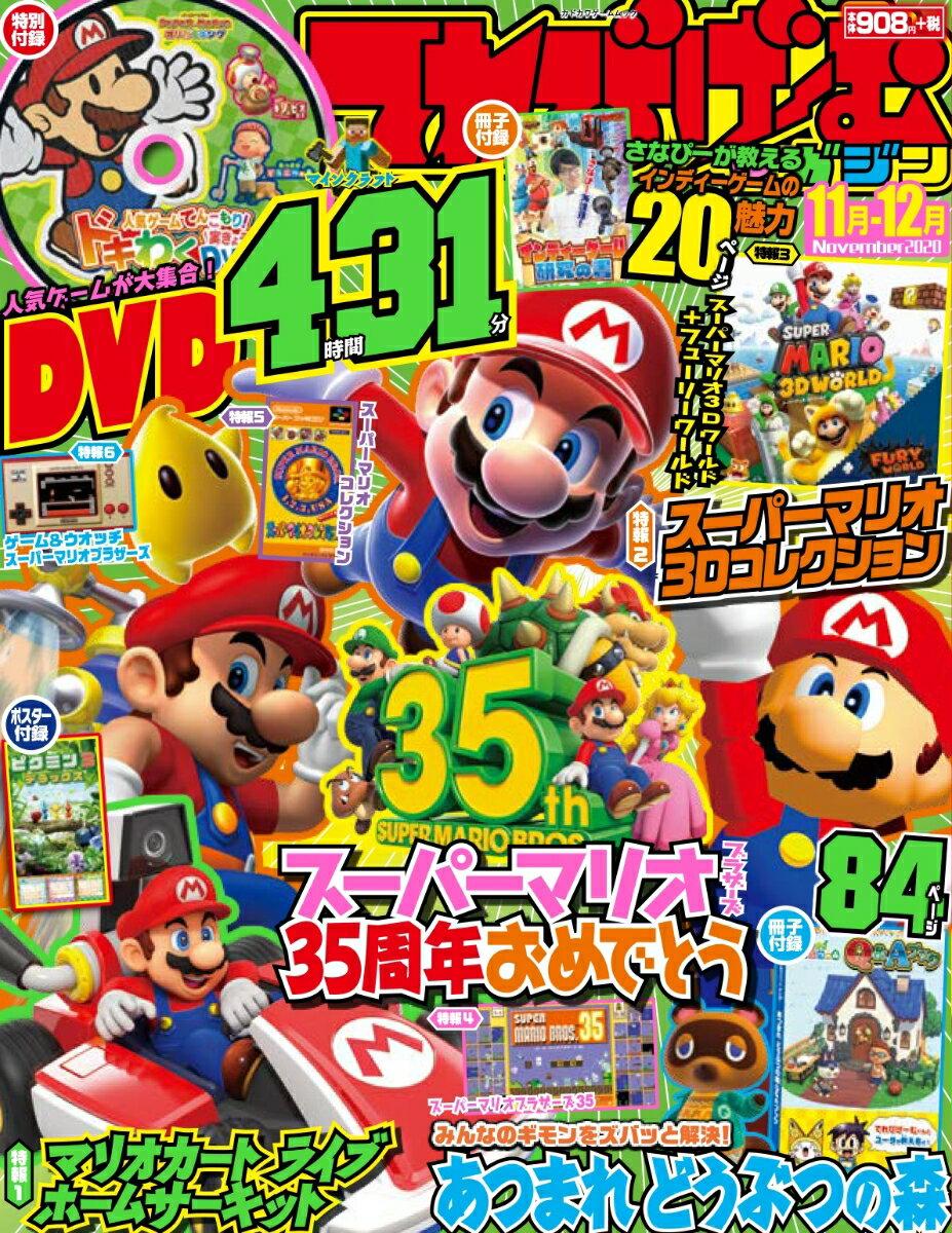 てれびげーむマガジン November 2020画像