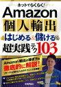 【楽天ブックスならいつでも送料無料】ネットでらくらく!Amazon個人輸出はじめる&儲ける超実...