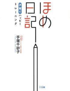 【楽天ブックスならいつでも送料無料】ほめ日記 [ 手塚千砂子 ]