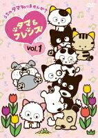 タマ&フレンズ〜うちのタマ知りませんか?〜 Vol.1
