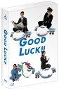 【送料無料】GOOD LUCK!! Blu-ray BOX(6枚組)【Blu-ray】 [ 木村拓哉 ]