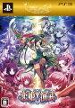 恋姫†演武 初回限定版 PS3版の画像