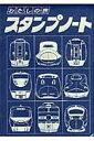 【送料無料】わたしの旅スタンプノート改訂39版