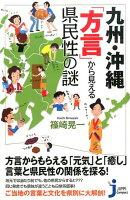 九州・沖縄「方言」から見える県民性の謎の詳細を見る